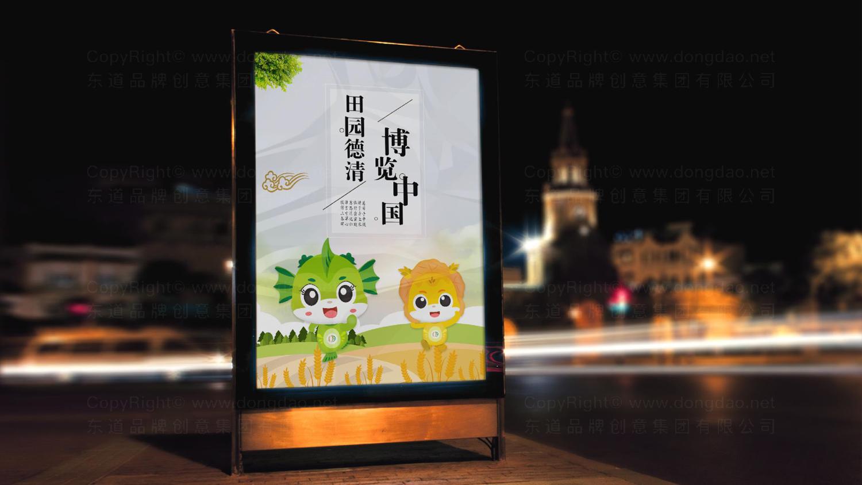 视觉传达美丽中国田园博览会吉祥物设计应用场景_7
