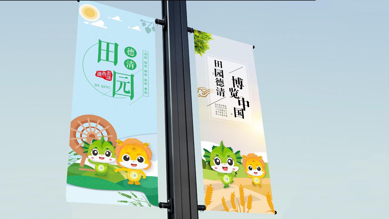 视觉传达美丽中国田园博览会吉祥物设计应用场景_8
