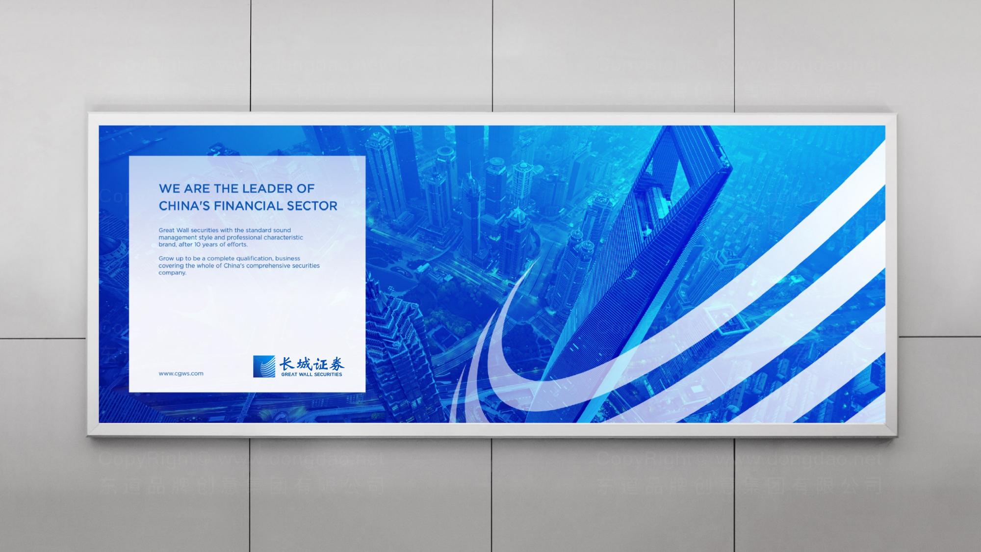 品牌设计长城证券LOGO&VI设计应用场景_3