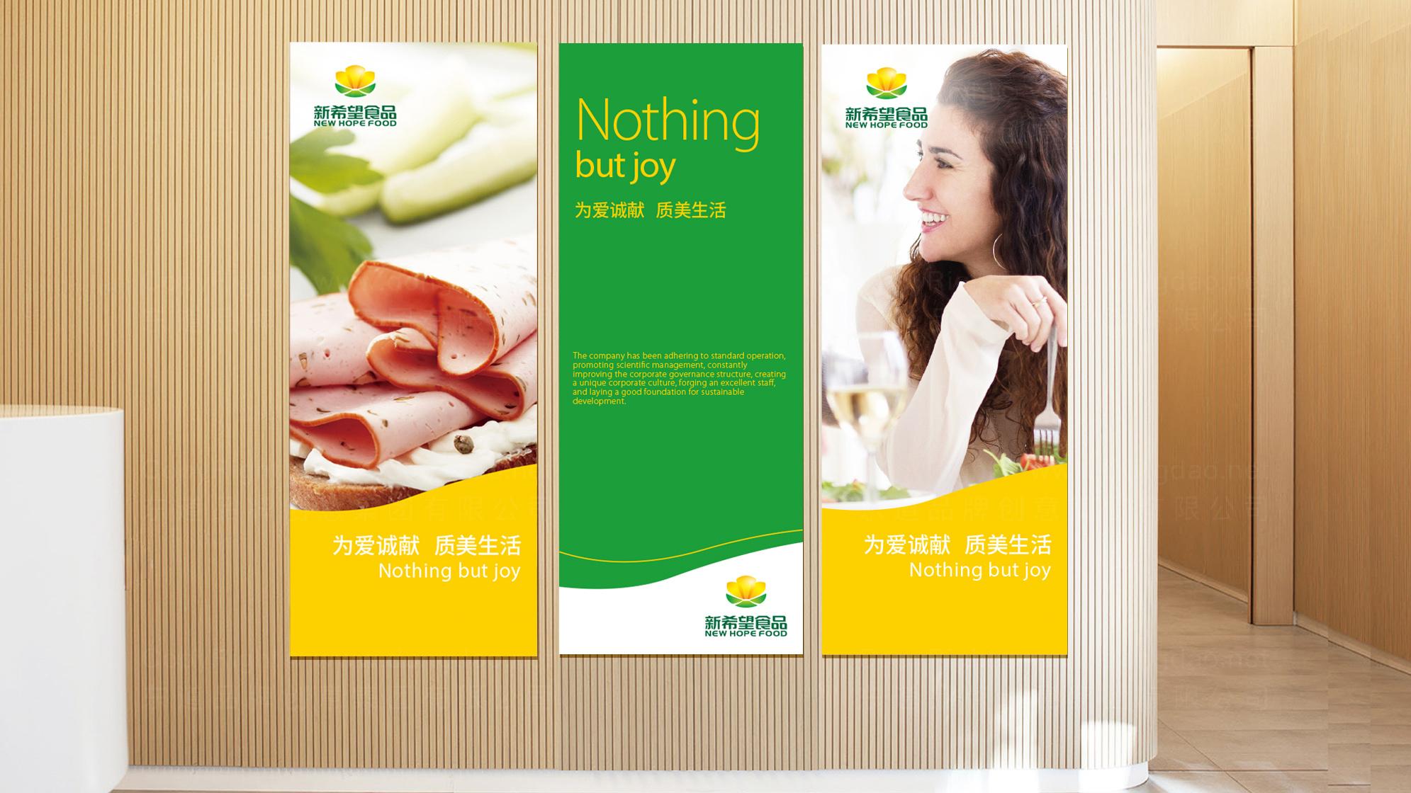 品牌设计新希望食品LOGO&VI设计应用场景_7