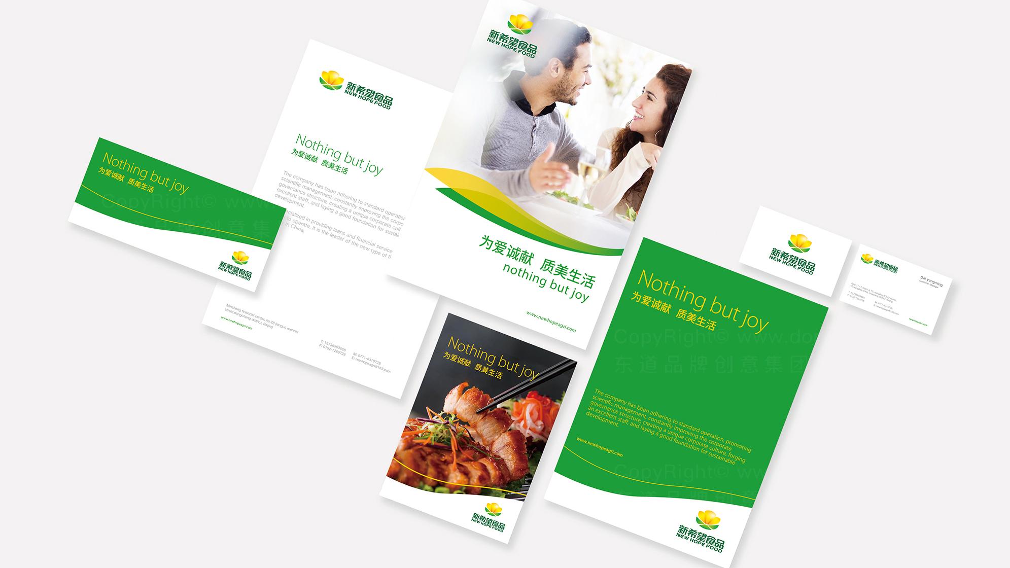 品牌设计新希望食品LOGO&VI设计应用场景