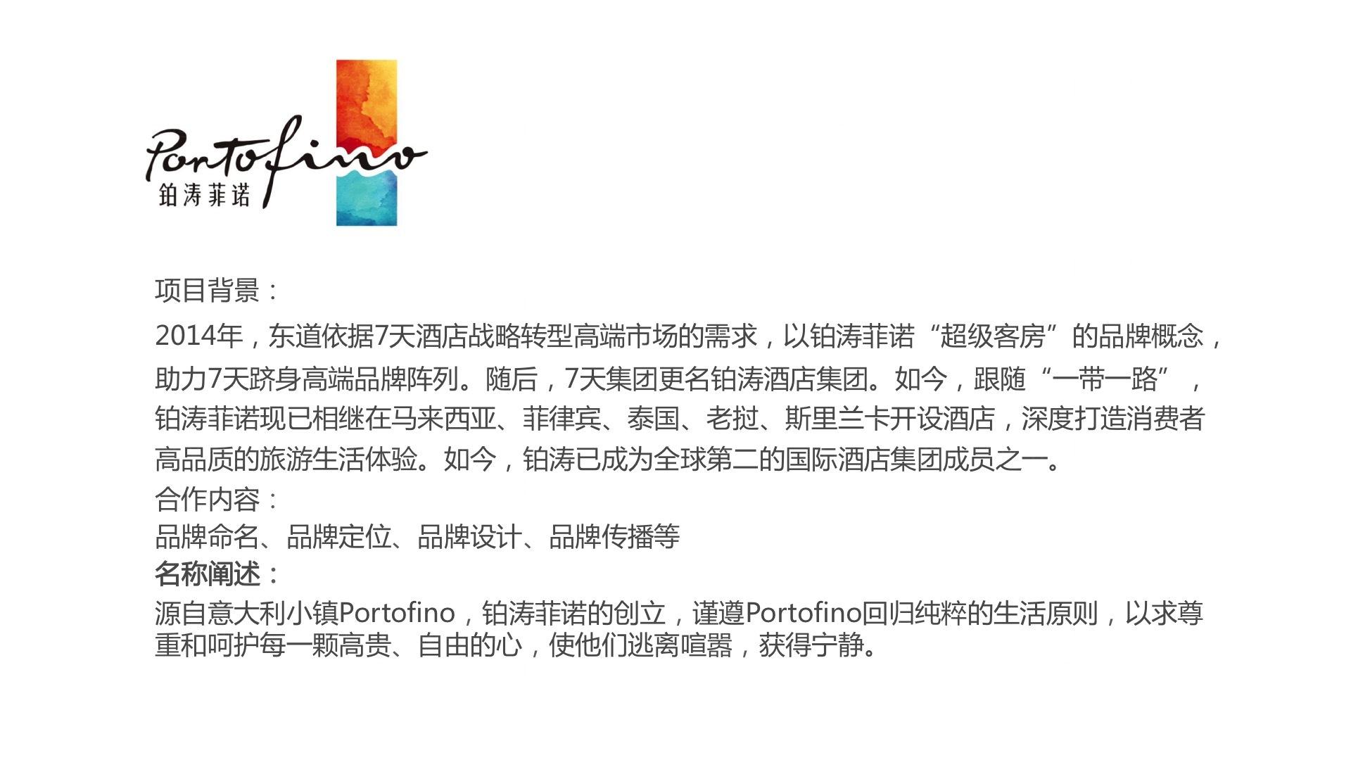 品牌战略&企业文化案例铂涛菲诺酒店酒店品牌命名