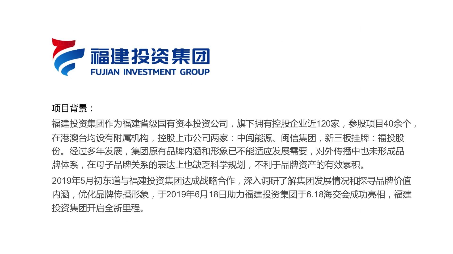 品牌战略&企业文化案例福建投资集团福建投资集团品牌战略