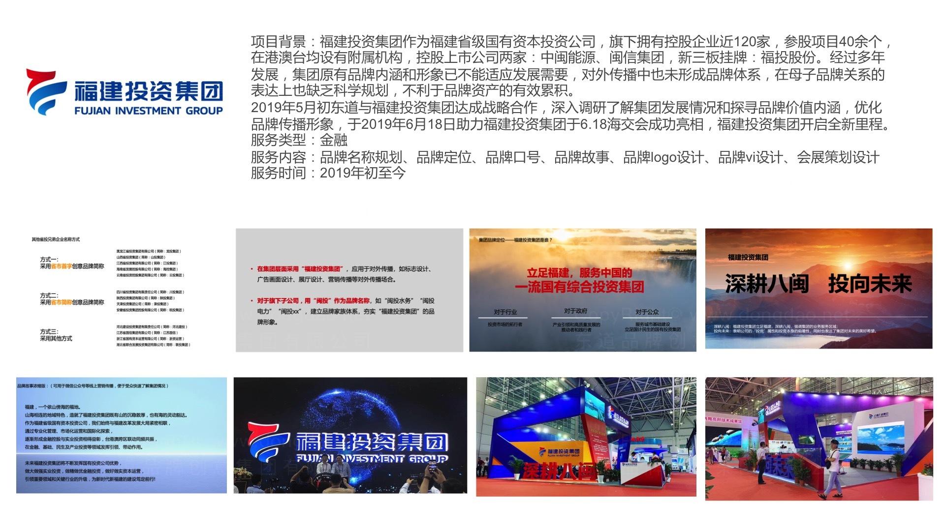 政府组织品牌战略&企业文化福建投资集团福建投资集团品牌战略