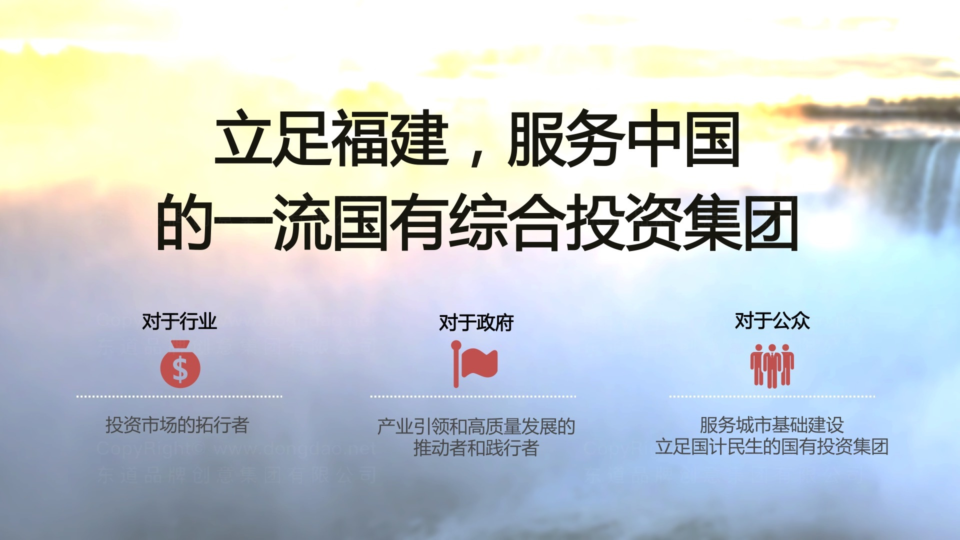 品牌战略&企业文化福建投资集团福建投资集团品牌战略应用场景_1