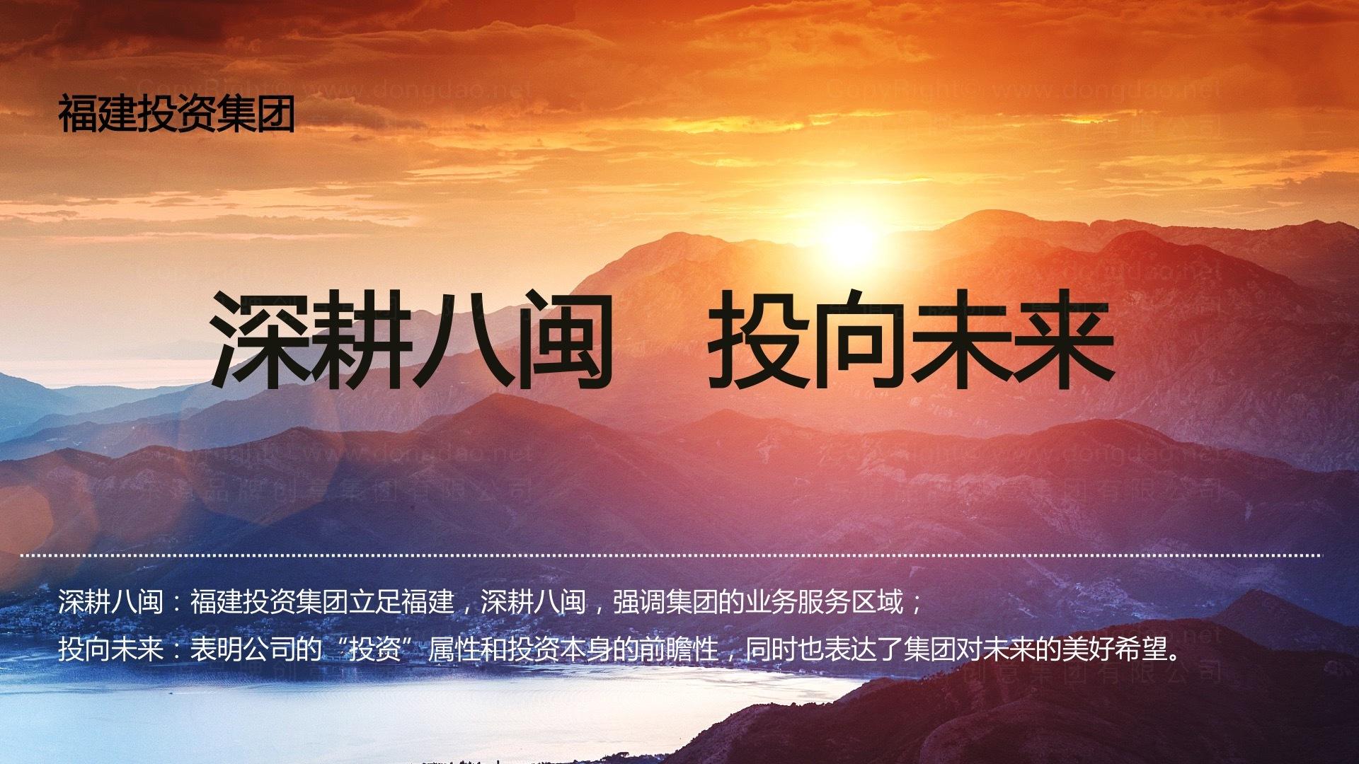 品牌战略&企业文化福建投资集团福建投资集团品牌战略应用场景_2