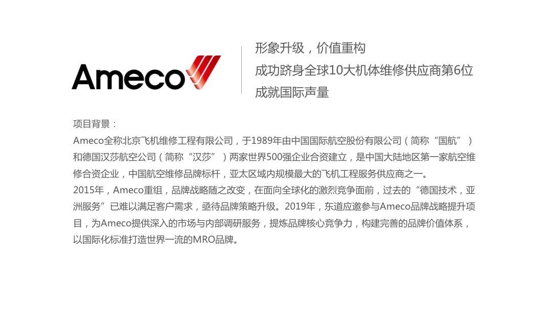 品牌战略&企业文化案例中国国航Ameco品牌战略规划