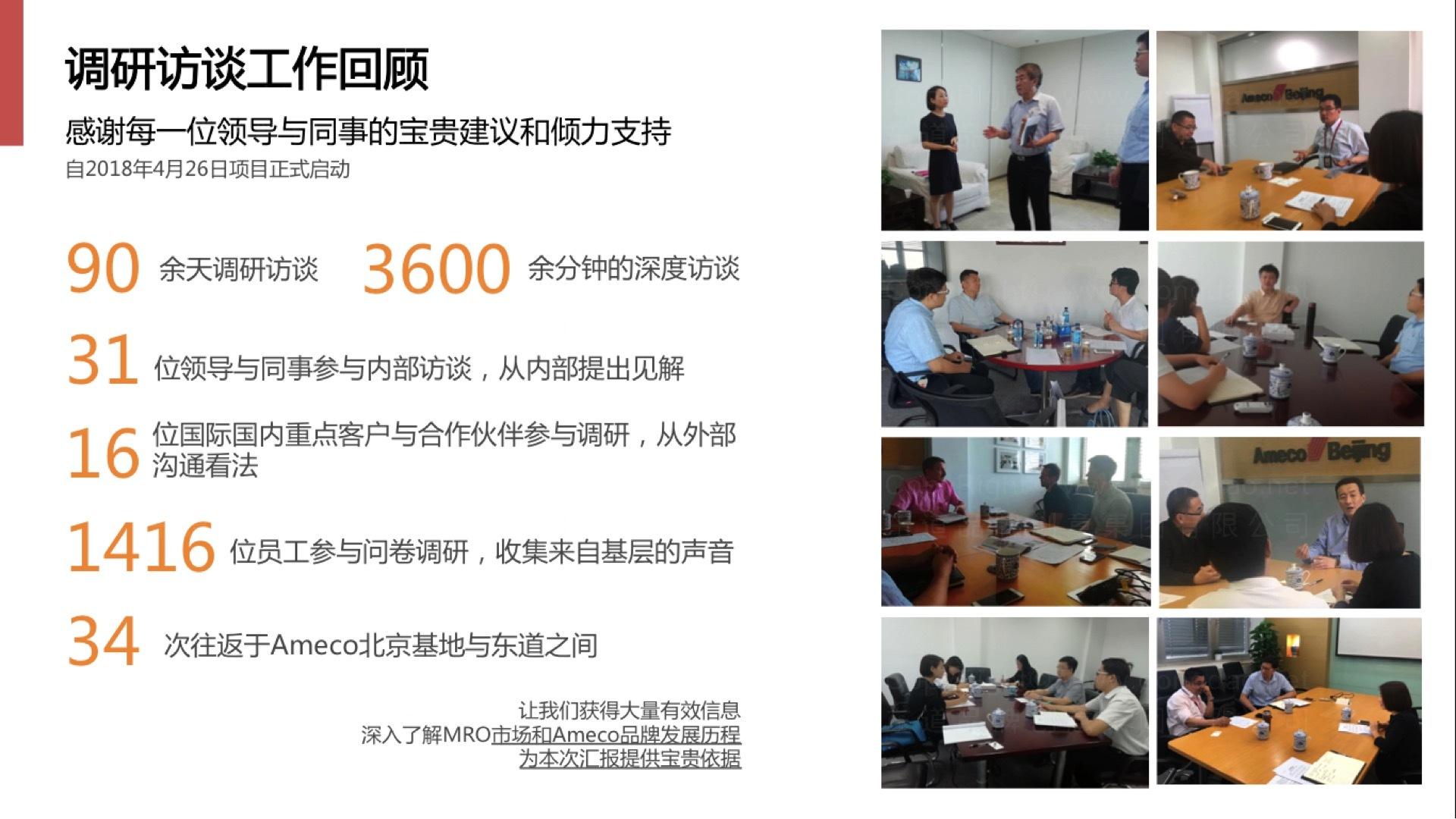 航空航天品牌战略&企业文化中国国航Ameco品牌战略规划
