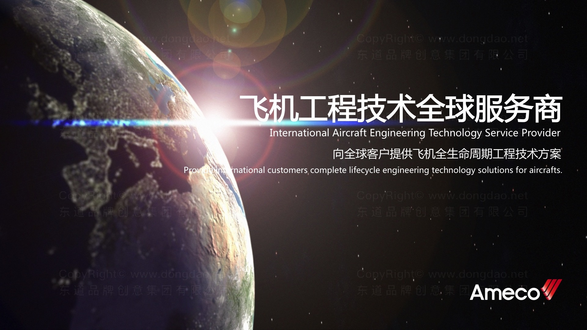 品牌战略&企业文化中国国航Ameco品牌战略规划应用