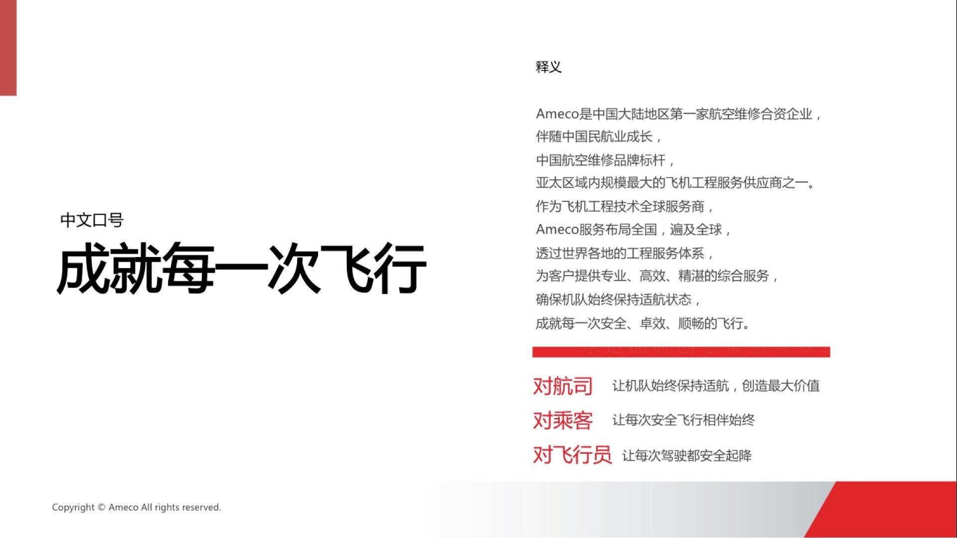 品牌战略&企业文化中国国航Ameco品牌战略规划应用场景_2