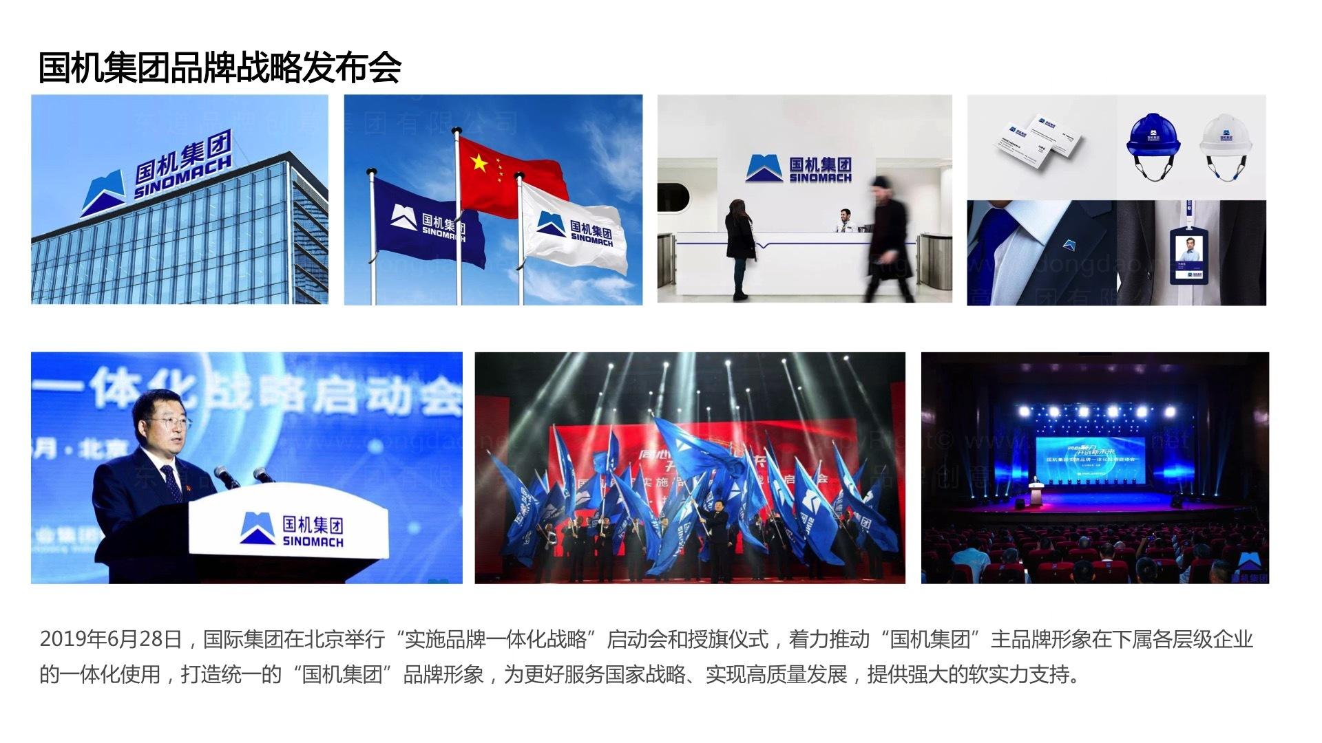 品牌战略&企业文化国机智骏品牌战略规划与架构梳理应用场景_2