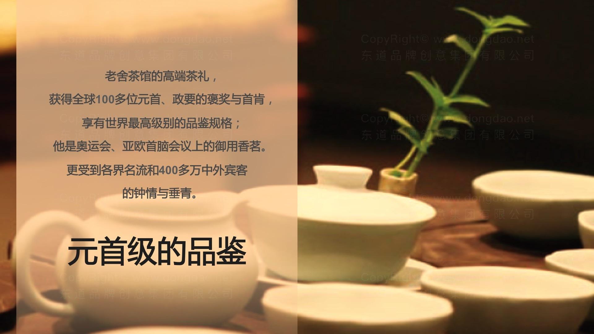 品牌戰略&企業文化老舍茶館高端茶禮品牌戰略規劃應用場景