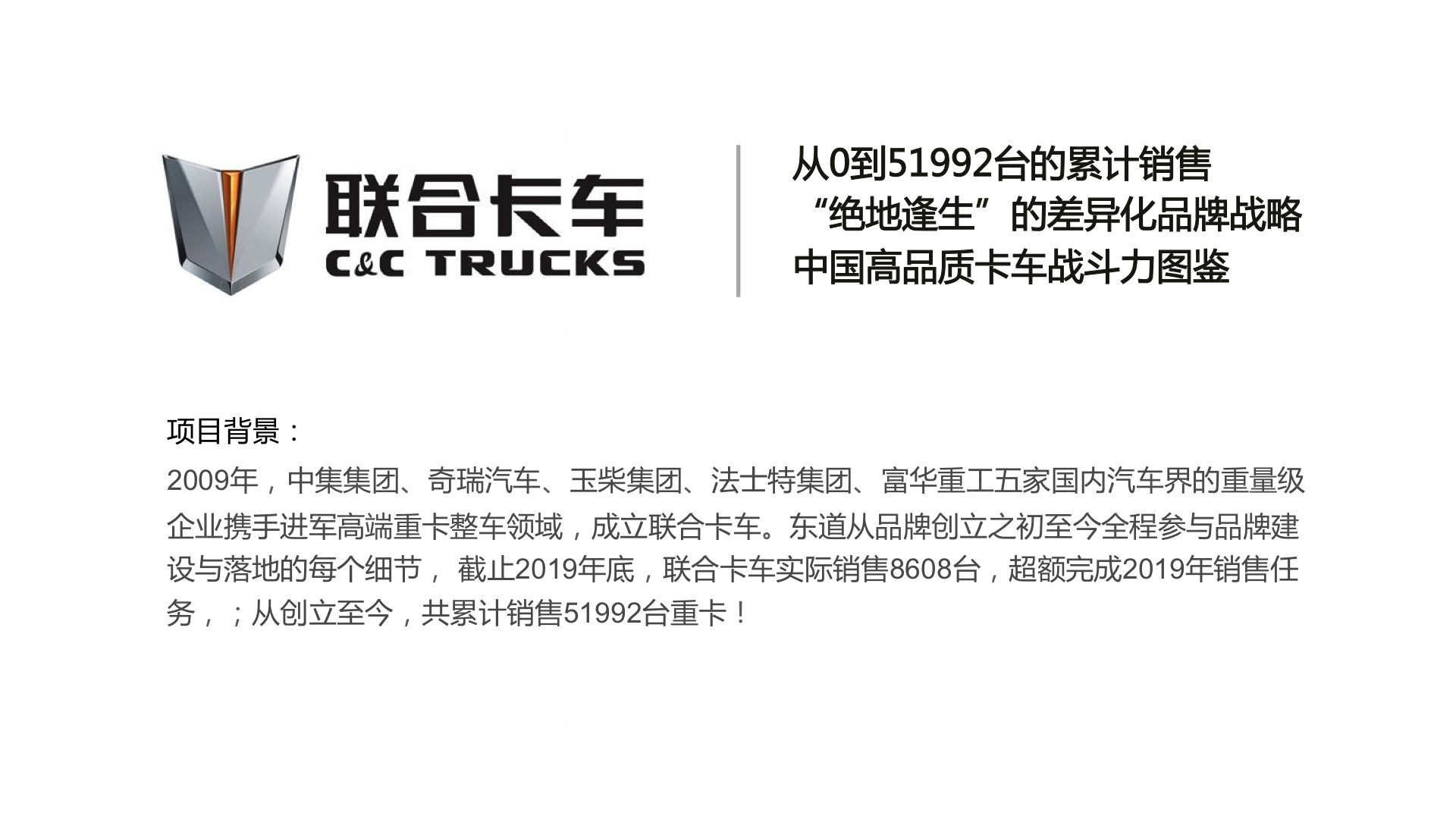 品牌战略&企业文化案例联合卡车联合卡车品牌战略规划