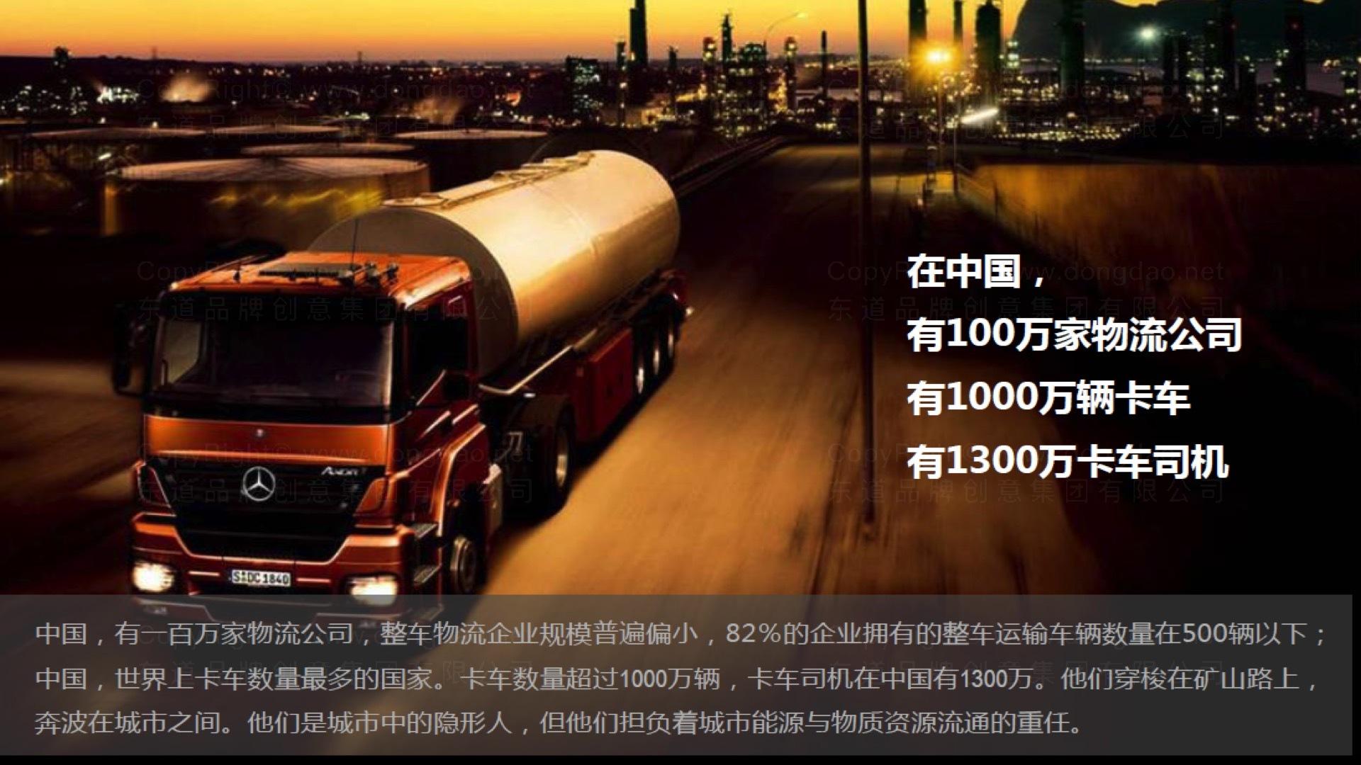 品牌战略&企业文化联合卡车联合卡车品牌战略规划应用