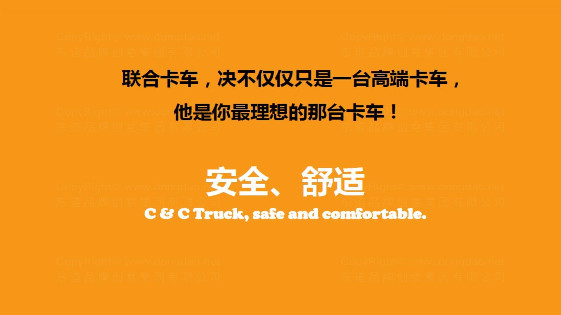 品牌战略&企业文化联合卡车联合卡车品牌战略规划应用场景_2