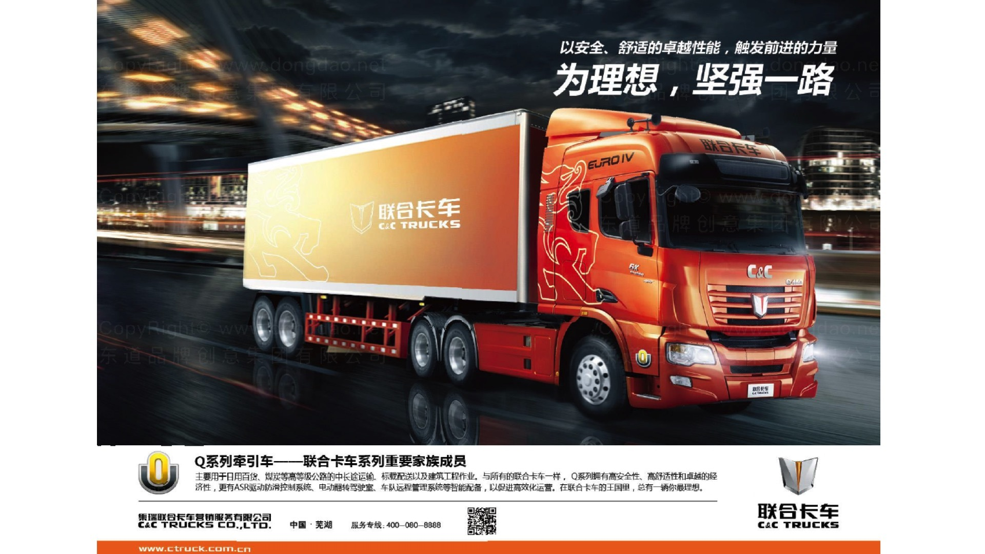 品牌战略&企业文化联合卡车联合卡车品牌战略规划应用场景_4