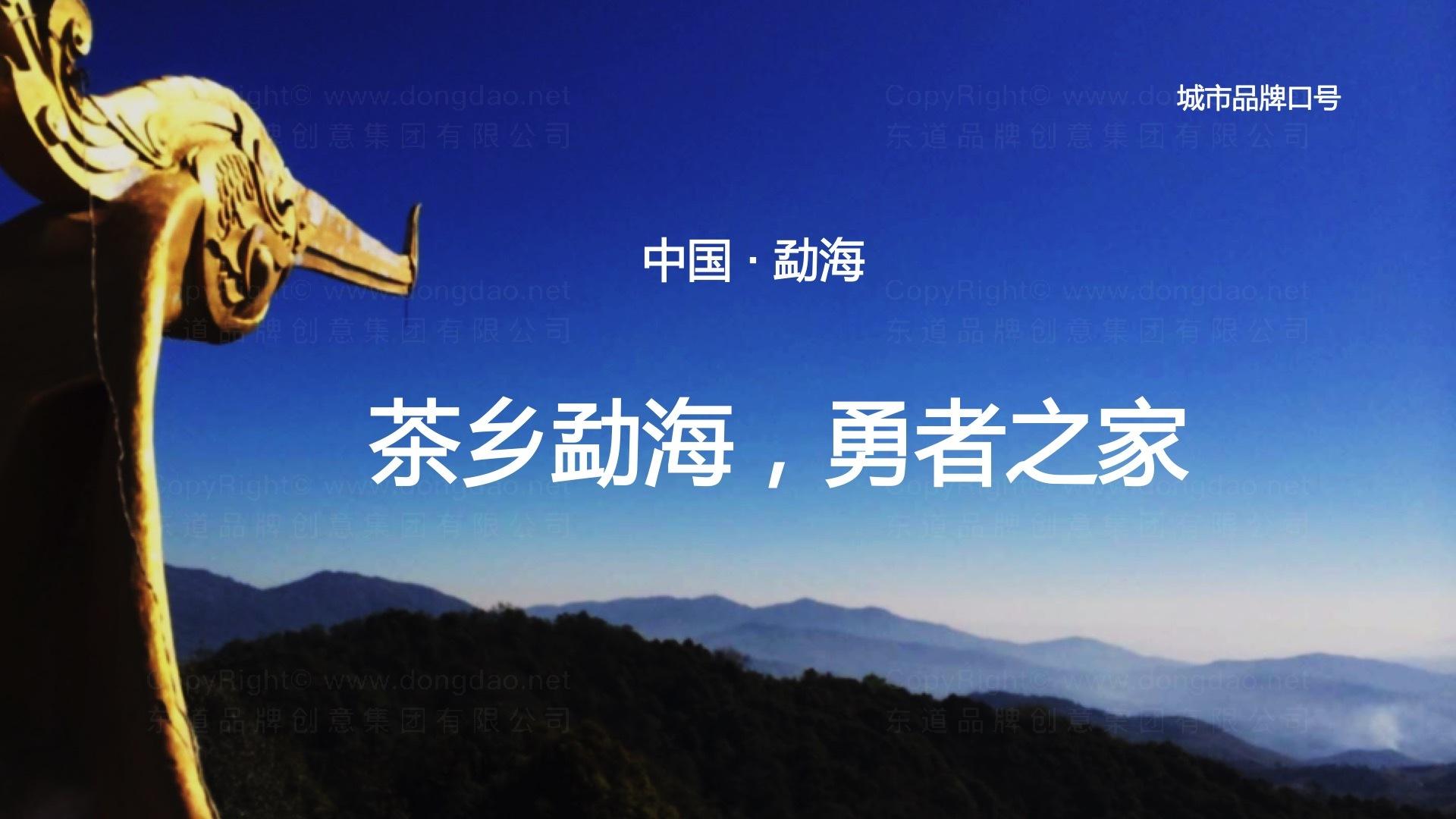 品牌战略&企业文化勐海城市品牌战略应用场景