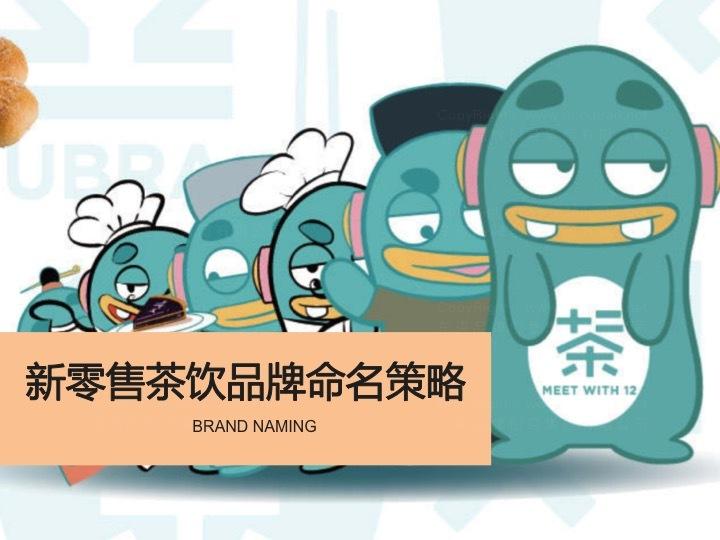 品牌战略&企业文化案例十二茶涧茶饮品牌命名
