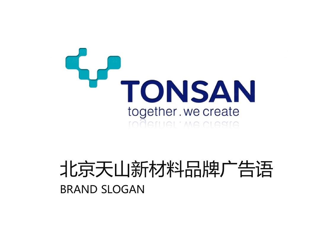 品牌战略&企业文化北京天山新材料品牌广告语应用场景_2