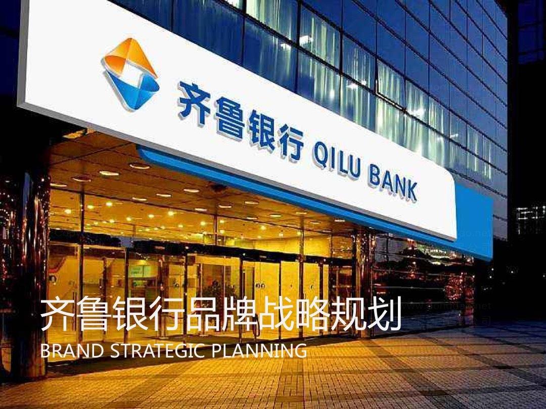 银行品牌战略规划设计应用场景