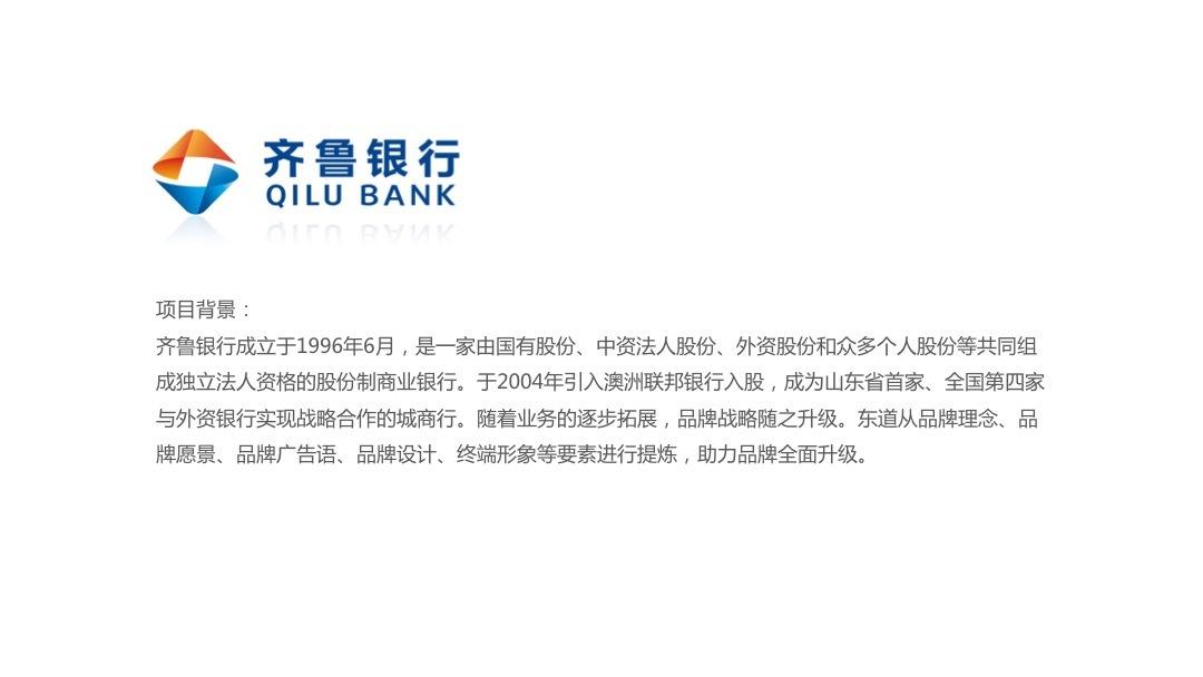 案例齐鲁银行品牌战略规划
