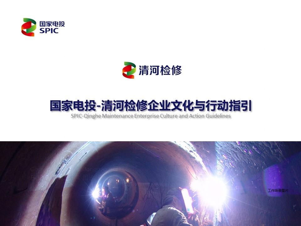 品牌战略&企业文化国家电投企业文化与行动指引应用场景_6