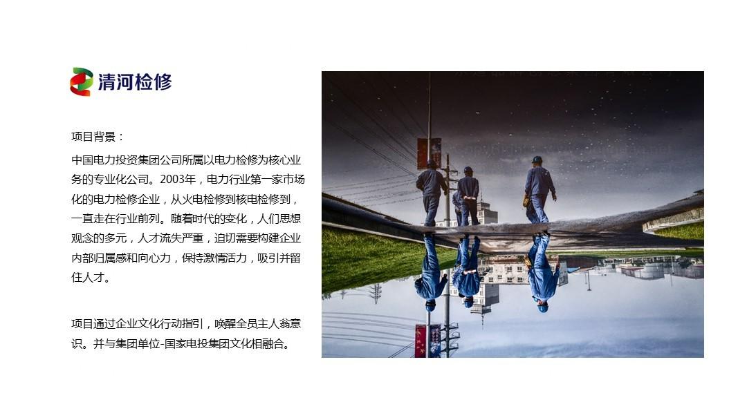 品牌战略&企业文化案例国家电投企业文化与行动指引