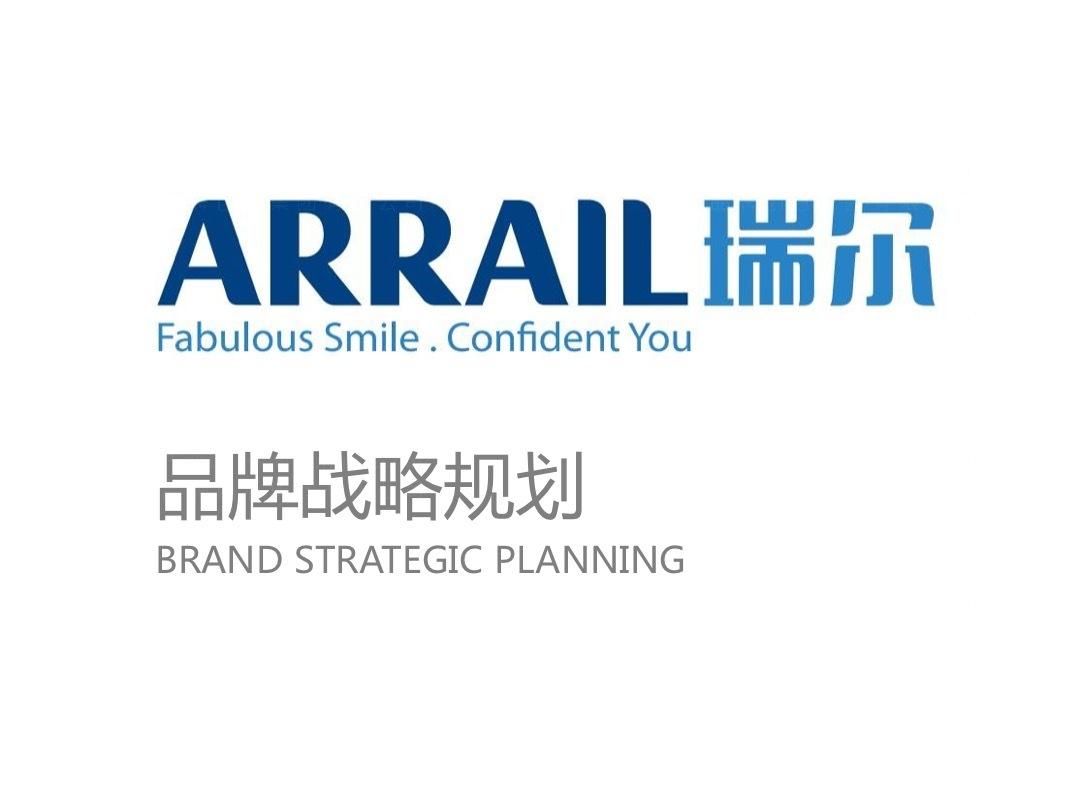 品牌战略&企业文化瑞尔ARRAIL品牌战略规划应用场景_1