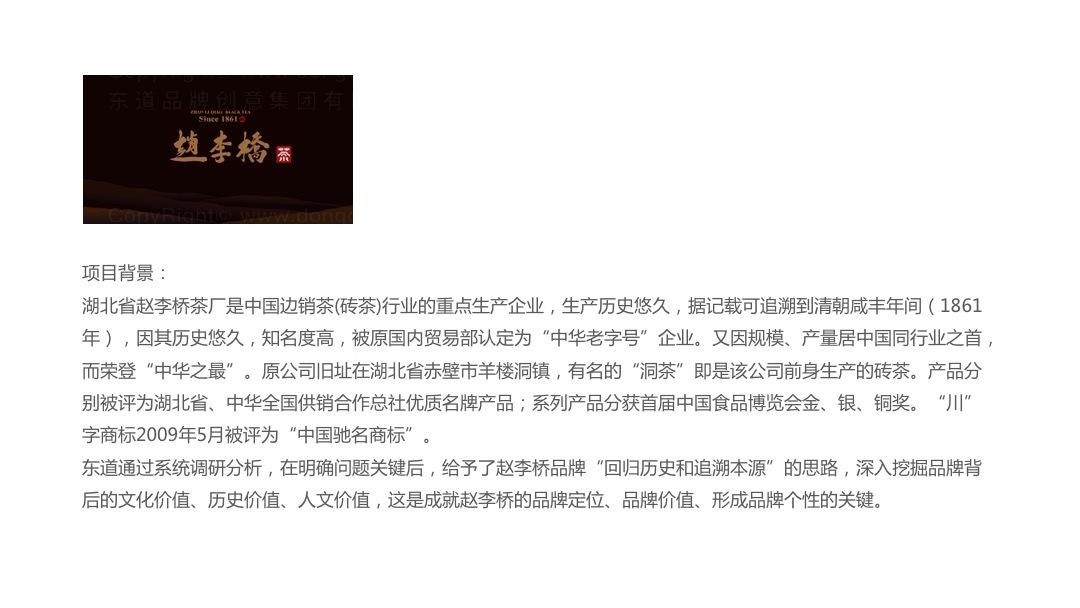 品牌战略&企业文化案例赵李桥品牌战略规划