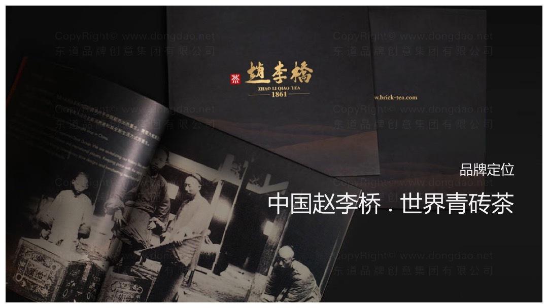 品牌战略&企业文化赵李桥品牌战略规划应用