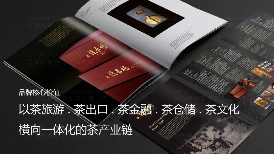 品牌战略&企业文化赵李桥品牌战略规划应用场景_1