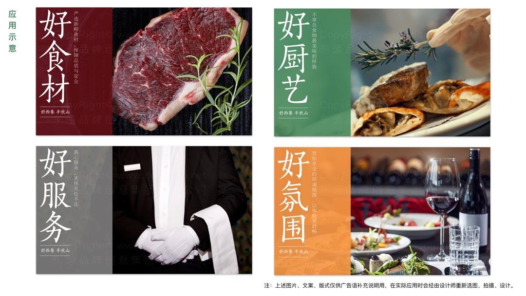 品牌战略&企业文化半秋山品牌管理规划应用场景_6