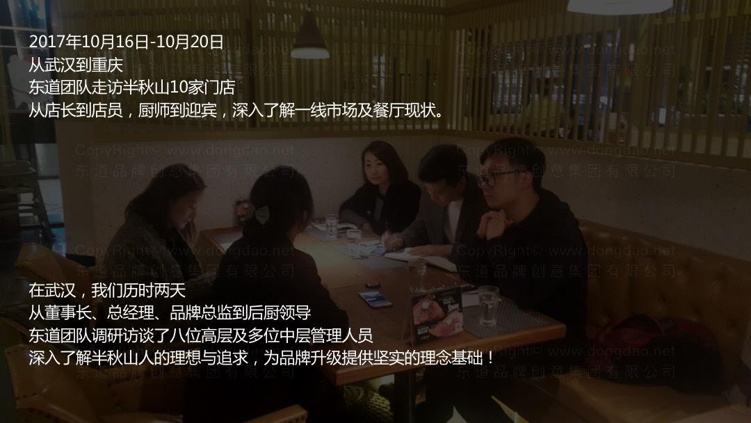 酒店餐饮品牌战略&企业文化半秋山品牌管理规划