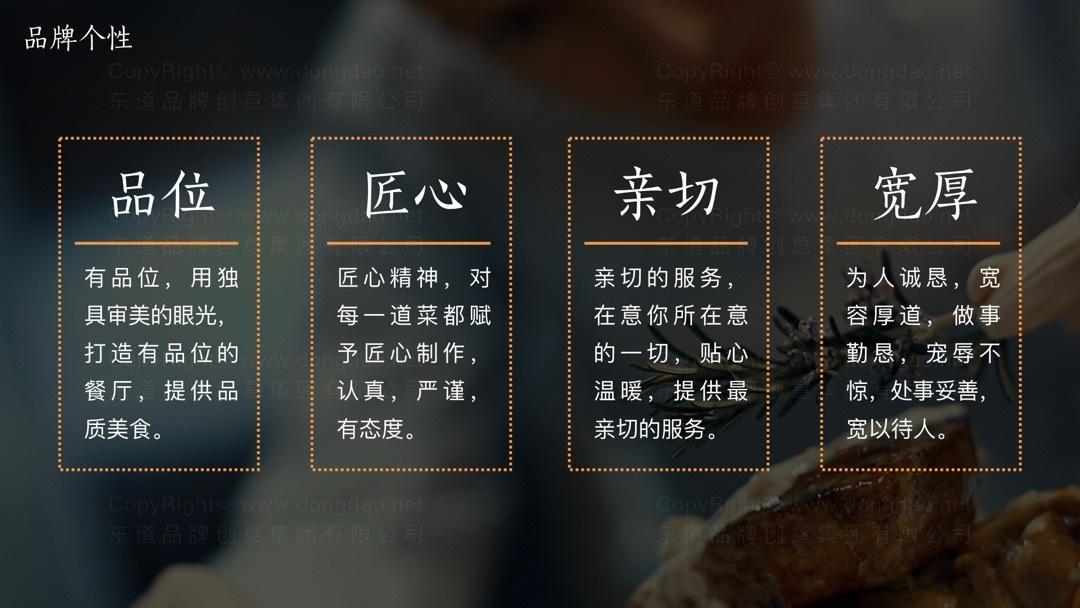 品牌战略&企业文化半秋山品牌管理规划应用场景_4