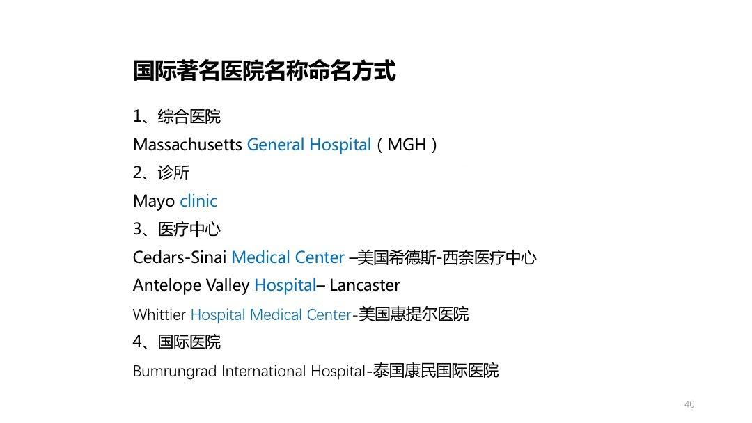 品牌战略&企业文化和平国际医院品牌管理规划应用场景_1