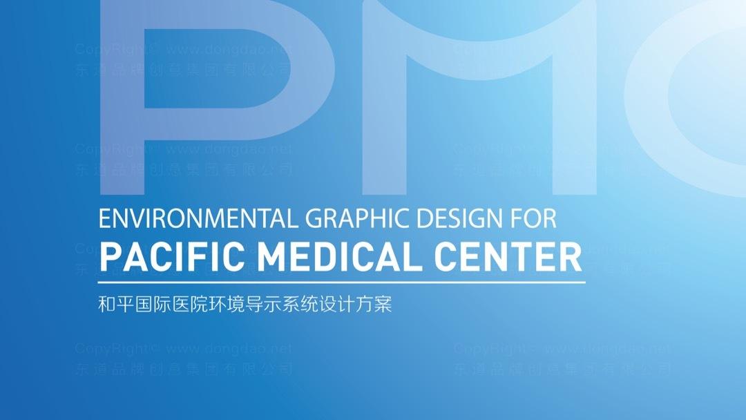 品牌战略&企业文化和平国际医院品牌管理规划应用场景_4