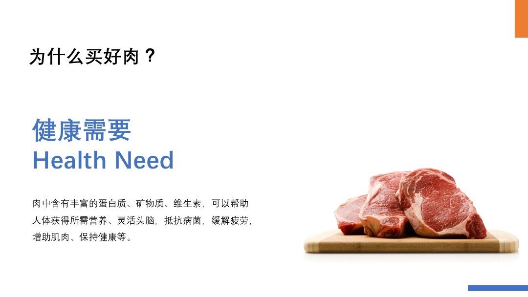 品牌战略&企业文化新希望食品品牌标识语应用