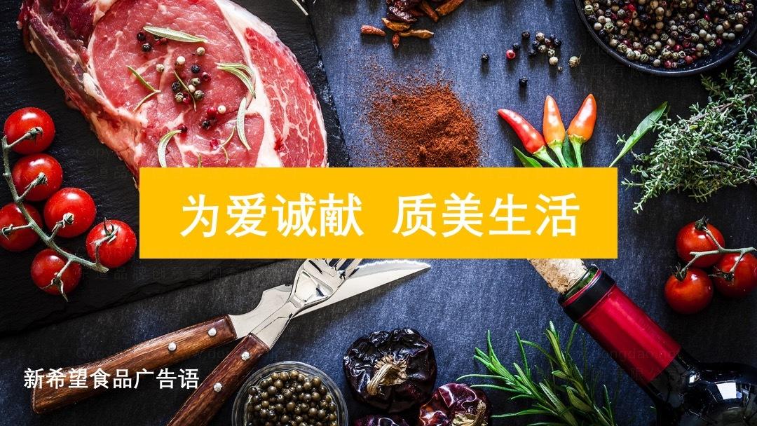 品牌战略&企业文化新希望食品品牌标识语应用场景_1
