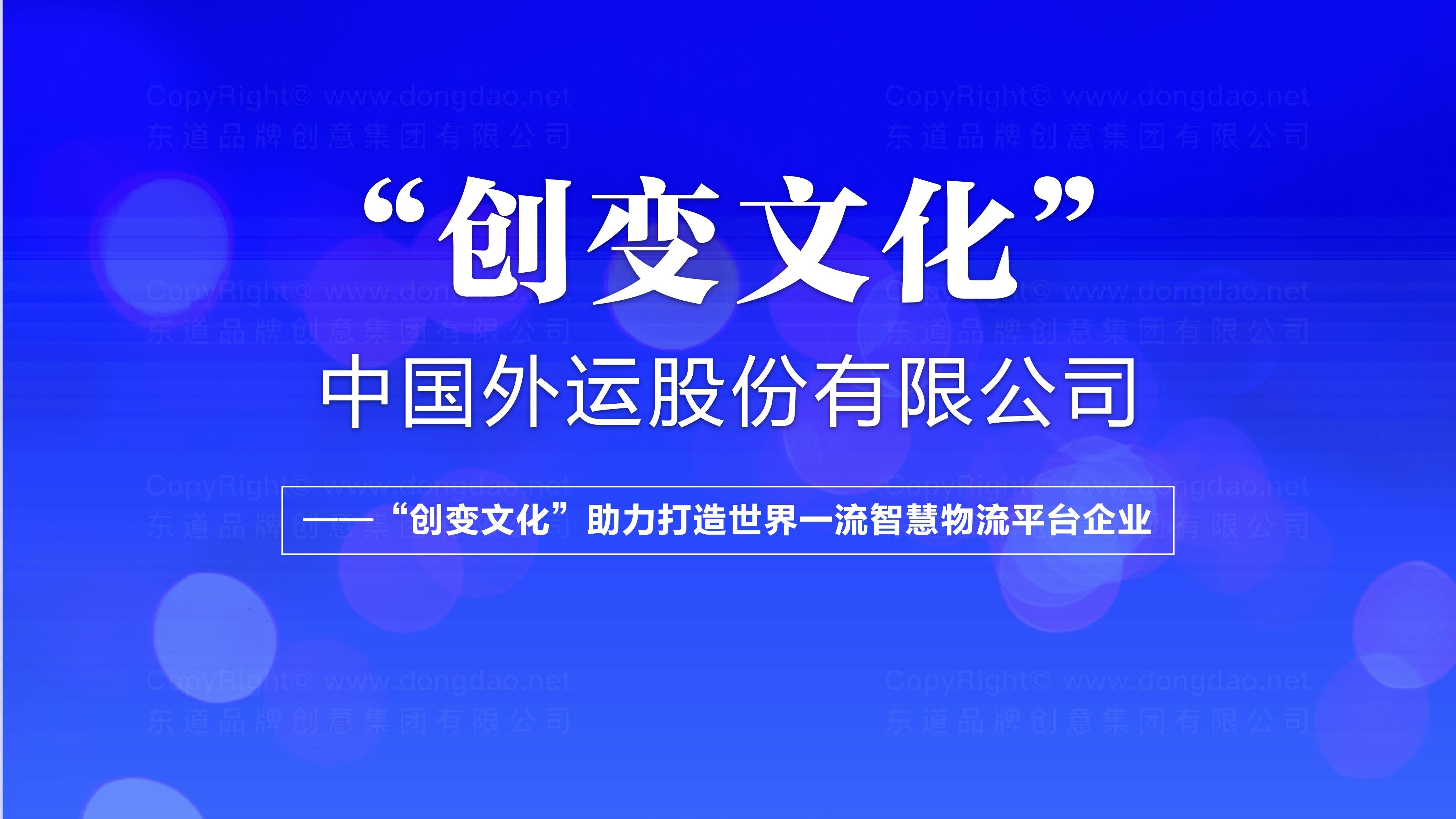 品牌战略&企业文化案例中国外运企业文化落地项目企业文化手册