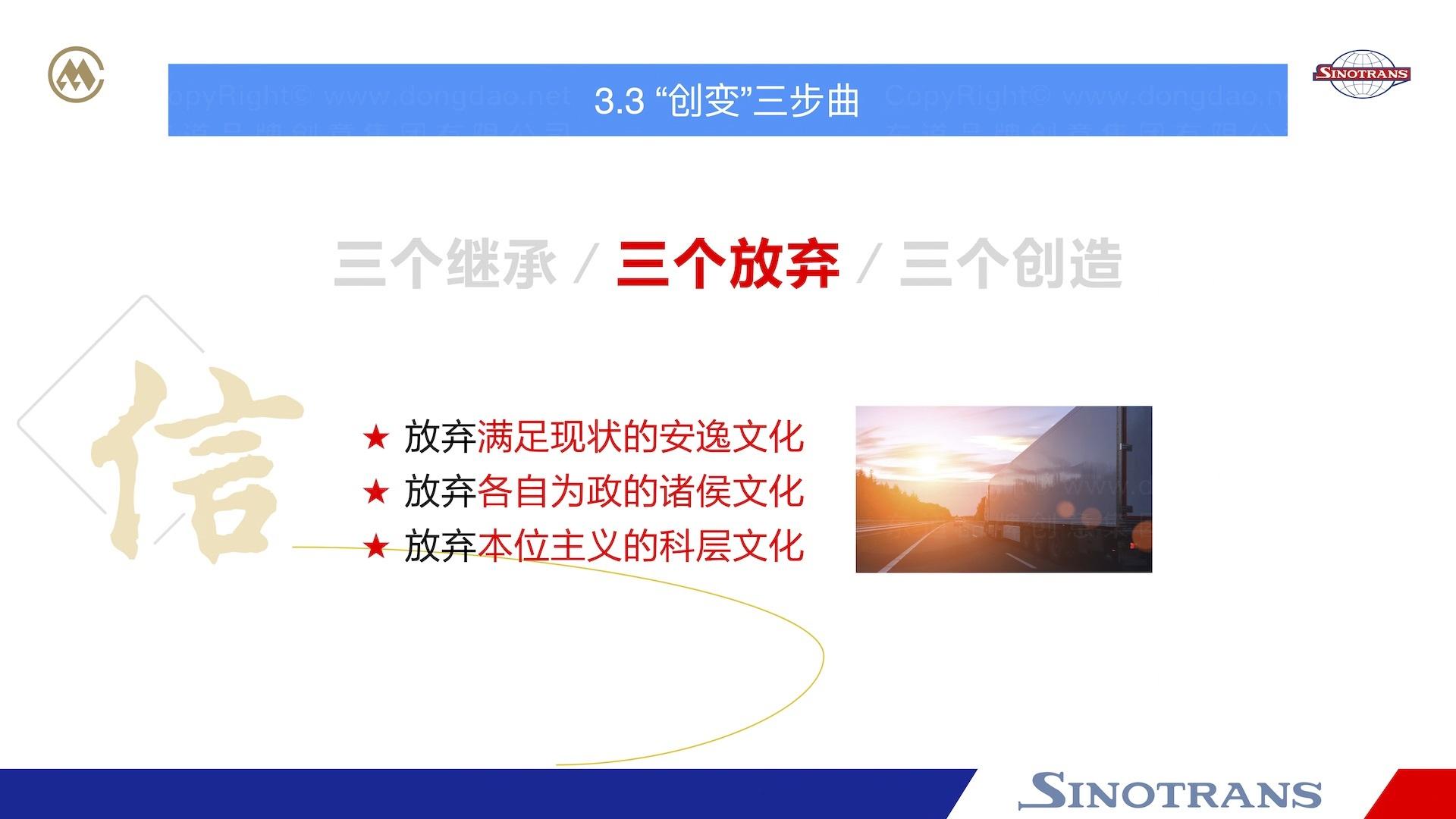 品牌战略&企业文化中国外运企业文化落地项目企业文化手册应用场景_7