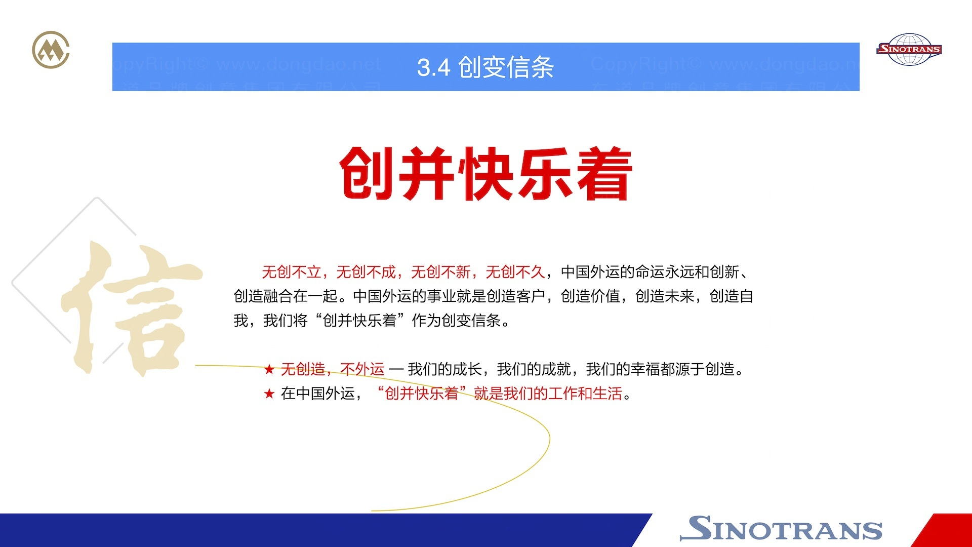 品牌战略&企业文化中国外运企业文化落地项目企业文化手册应用场景_9