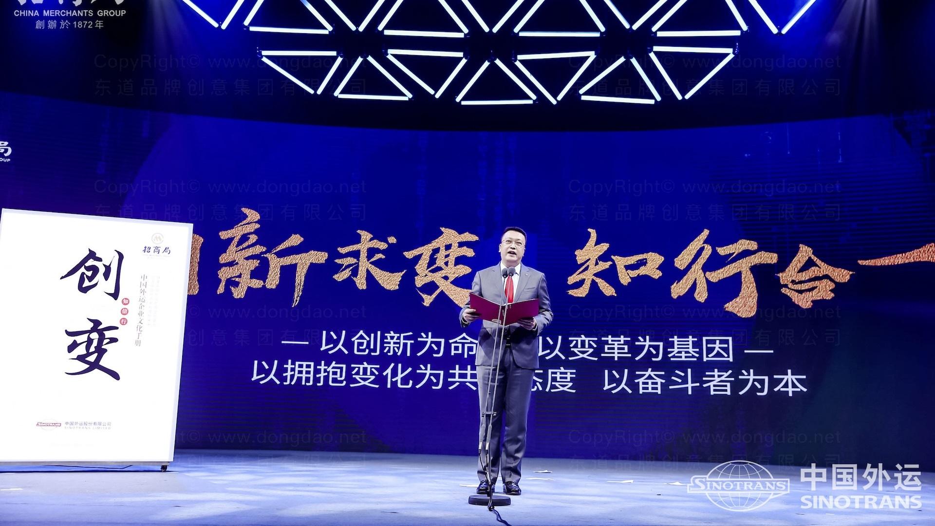 品牌战略&企业文化中国外运企业文化落地项目企业文化手册应用场景_11