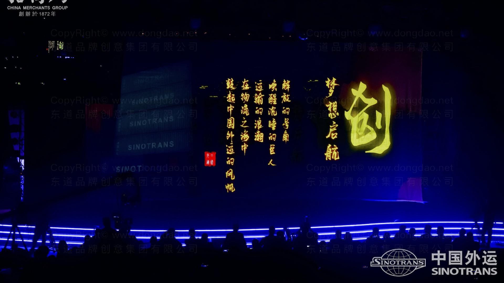 品牌战略&企业文化中国外运企业文化落地项目企业文化手册应用场景_24