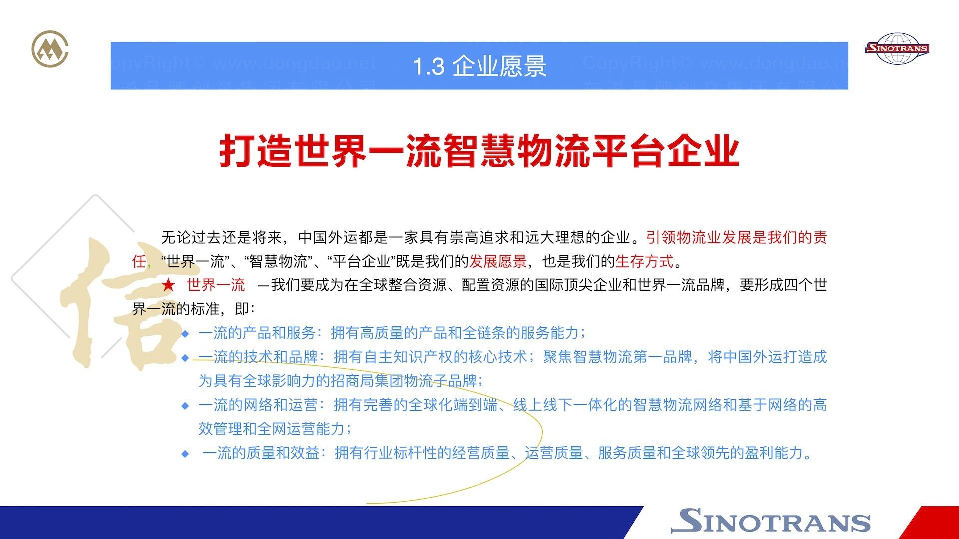 品牌战略&企业文化中国外运企业文化落地项目企业文化手册应用场景_3