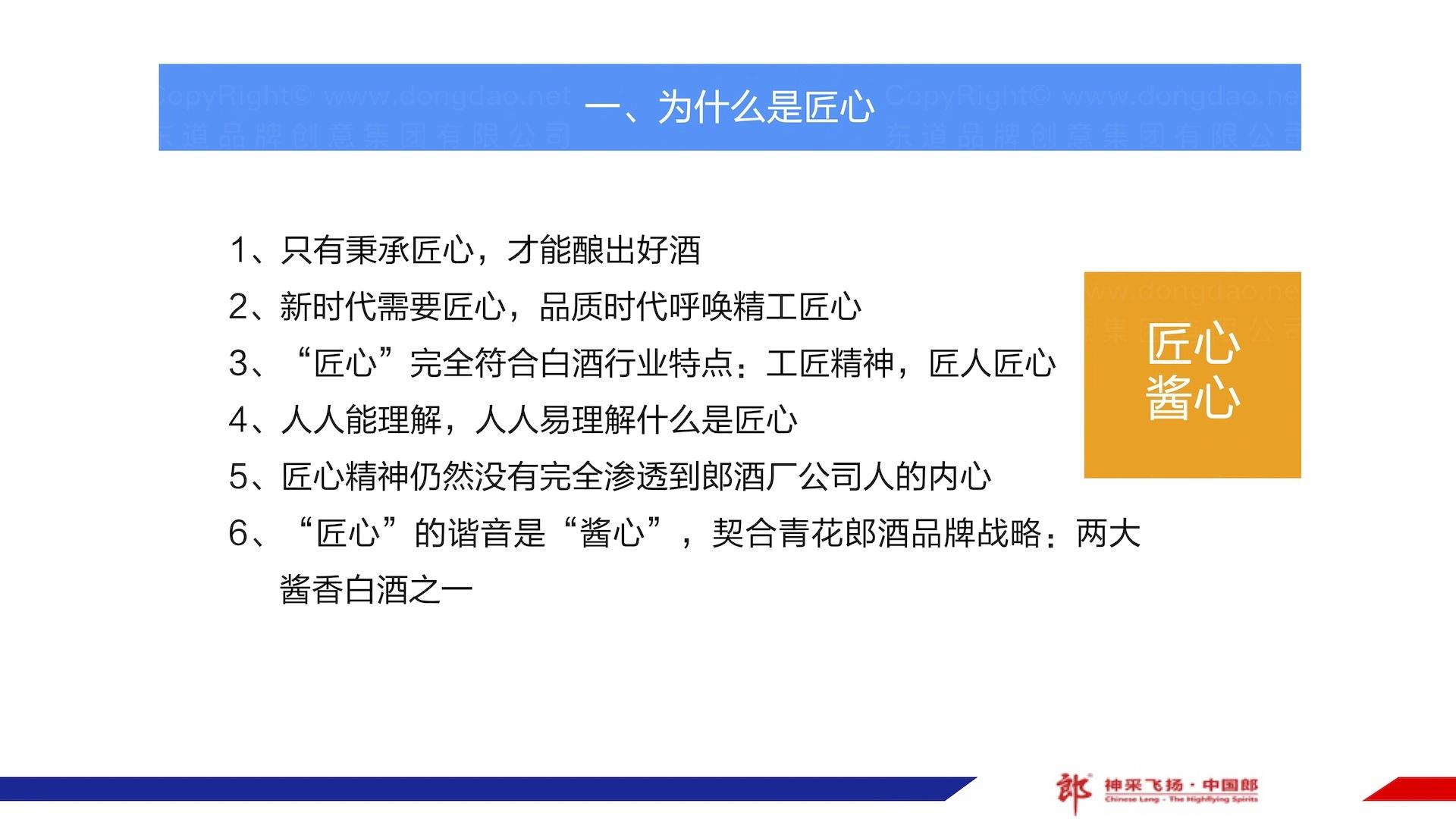 品牌战略&企业文化郎酒企业文化体系方案应用场景_9