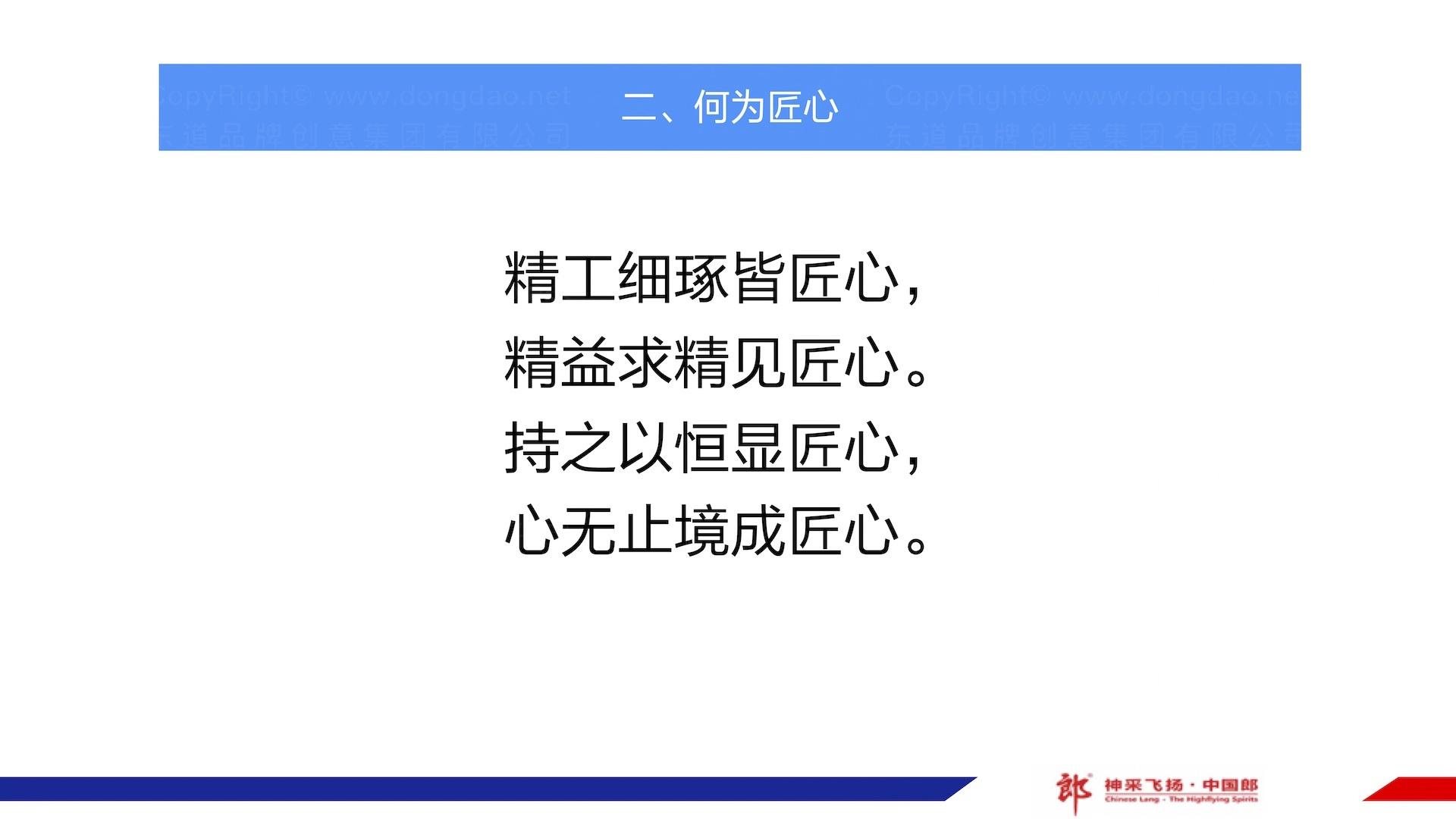 品牌战略&企业文化郎酒企业文化体系方案应用场景_10