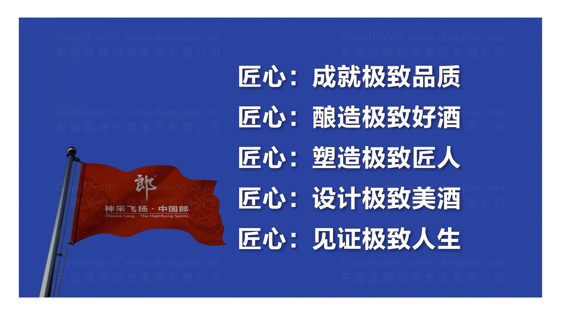 品牌战略&企业文化郎酒企业文化体系方案应用场景_46