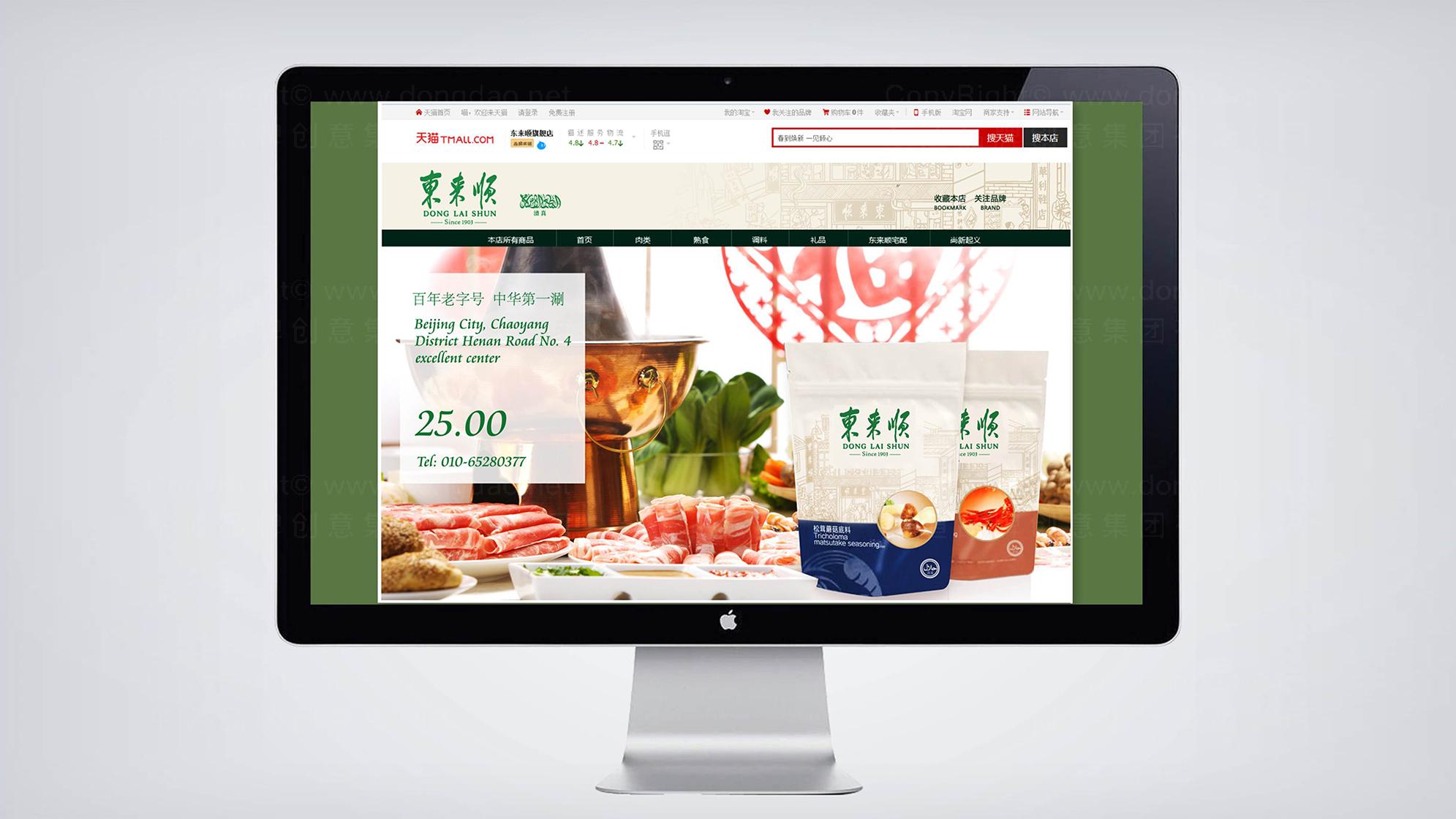 品牌设计东来顺LOGO优化&VI设计应用场景_14