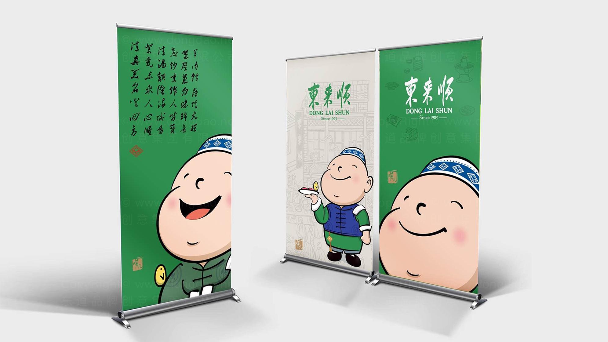 品牌设计东来顺LOGO优化&VI设计应用场景_29