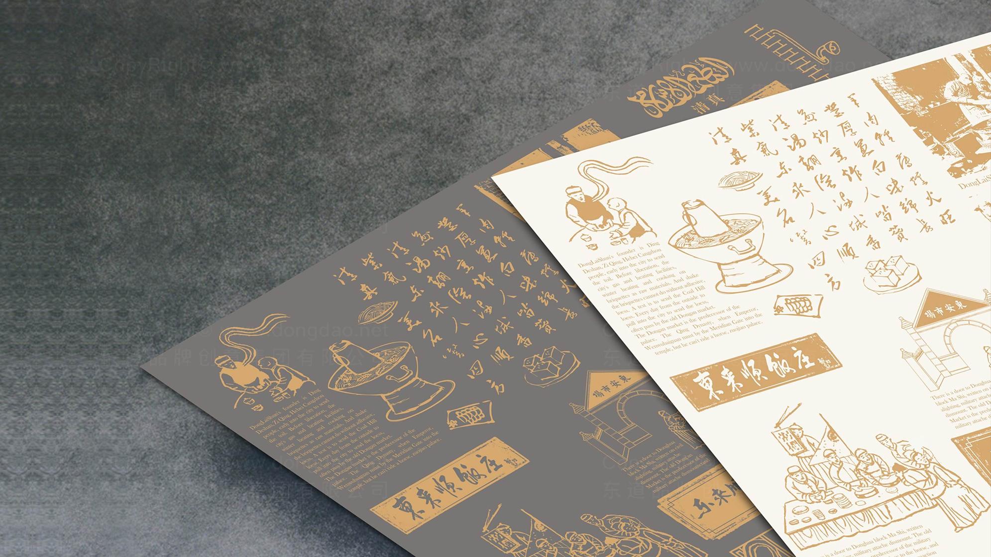 品牌设计东来顺LOGO优化&VI设计应用场景_2
